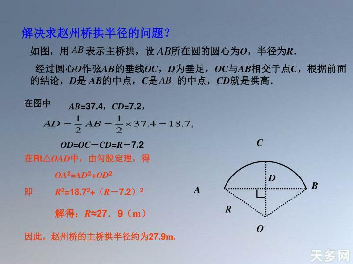 如图,用      表示主桥拱,设      所在圆的圆心为