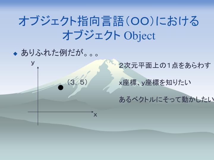 オブジェクト指向言語(OO)における