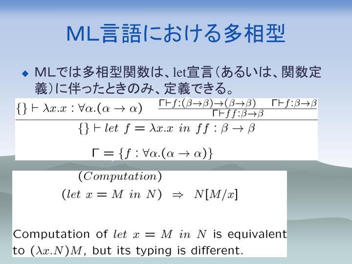 ML言語における多相型