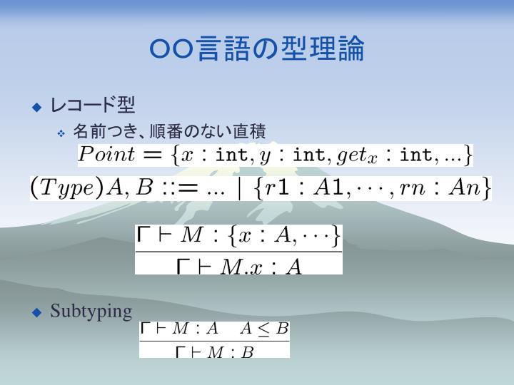 OO言語の型理論