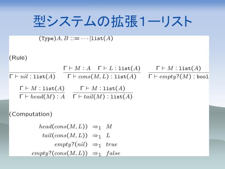 型システムの拡張1ーリスト