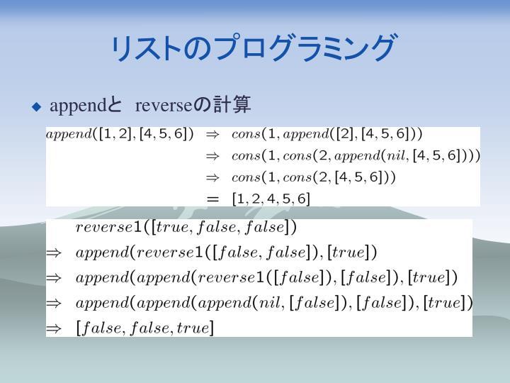 リストのプログラミング