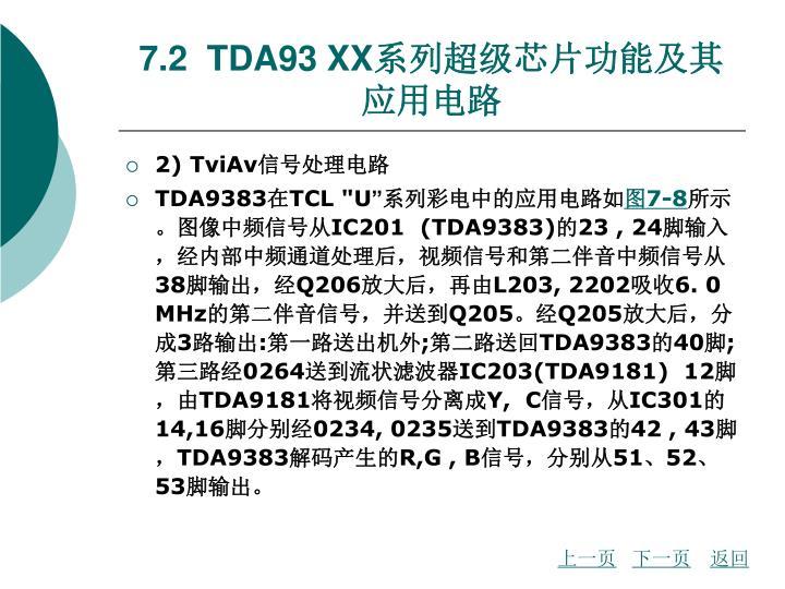 7.2  TDA93 XX系列超级芯片功能及其应用电路
