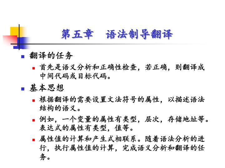 第五章  语法制导翻译
