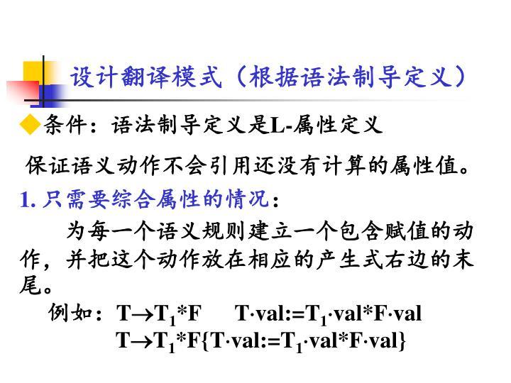 设计翻译模式(根据语法制导定义)