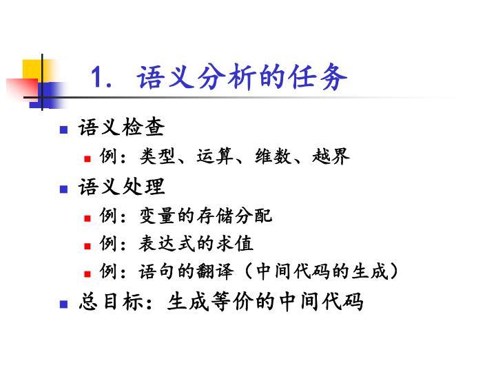 1. 语义分析的任务