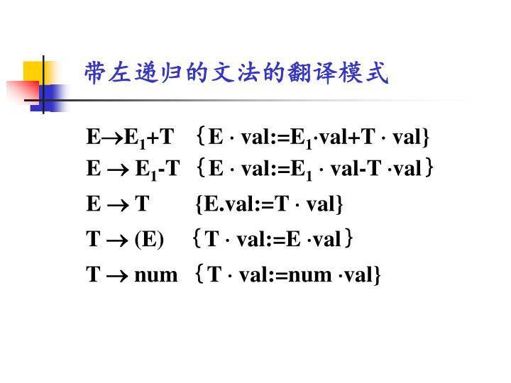 带左递归的文法的翻译模式