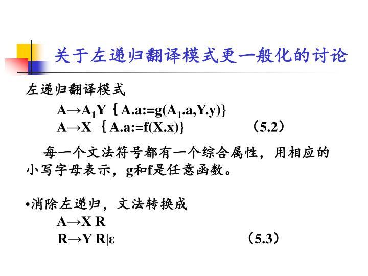 关于左递归翻译模式更一般化的讨论