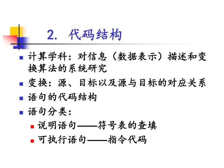 2. 代码结构