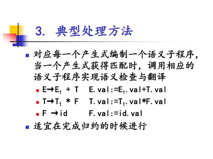 3. 典型处理方法