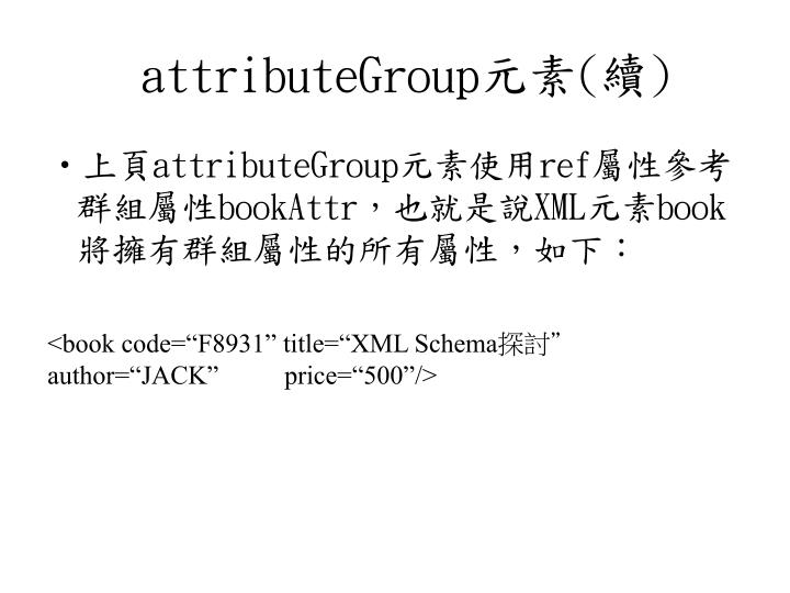 attributeGroup