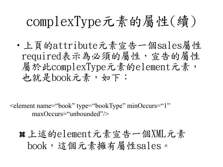 complexType