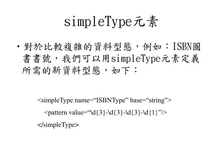 simpleType