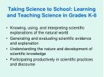 taking science to school learning and teaching science in grades k 8