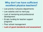 why don t we have sufficient excellent physics teachers6