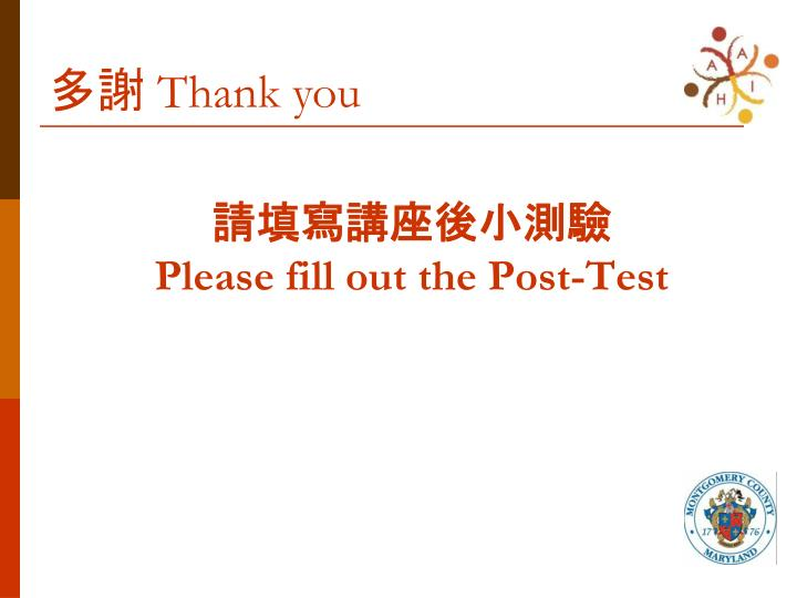 請填寫講座後小測驗