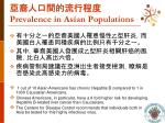 prevalence in asian populations