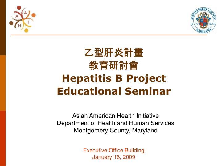 乙型肝炎計畫