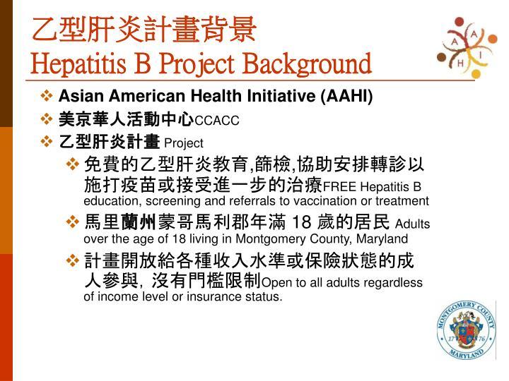 乙型肝炎計畫背景