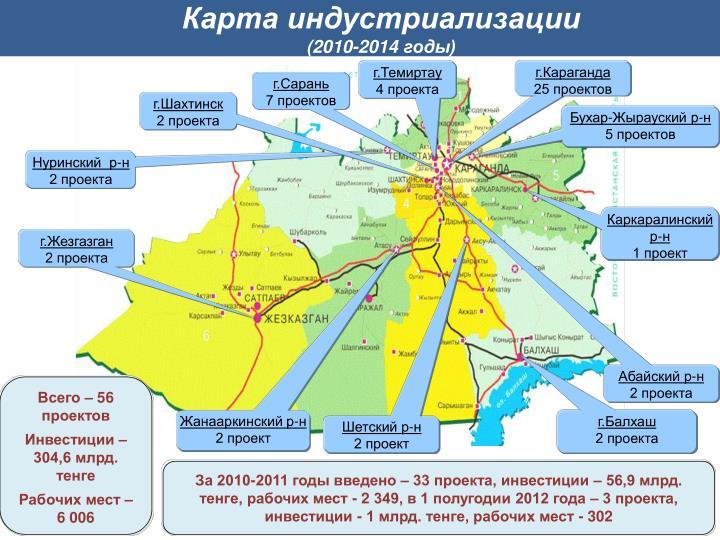 Карта индустриализации