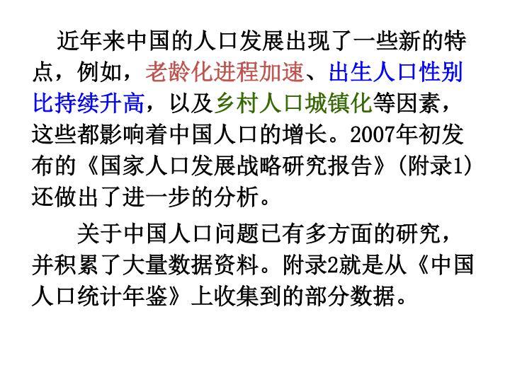 近年来中国的人口发展出现了一些新的特点,例如,
