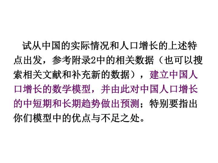 试从中国的实际情况和人口增长的上述特点出发,参考附录