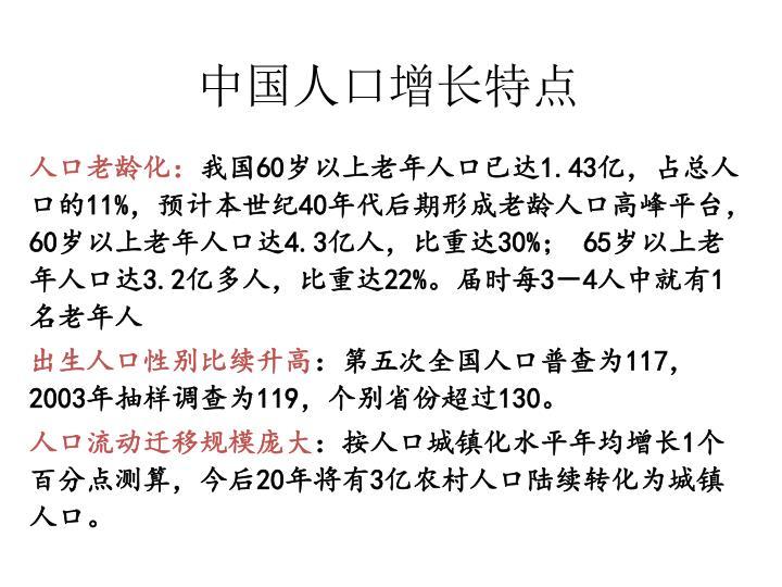 中国人口增长特点