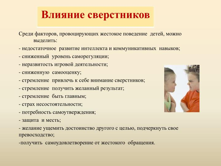Среди факторов, провоцирующихжестокое поведение детей, можно  выделить: