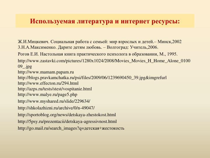Используемая литература и интернет ресурсы:
