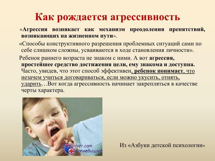Как рождается агрессивность