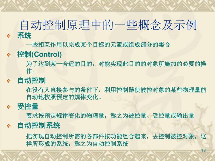 自动控制原理中的一些概念及示例