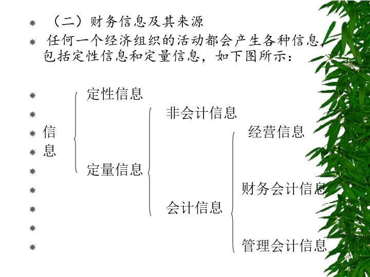 (二)财务信息及其来源