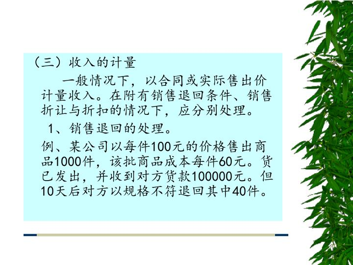 (三)收入的计量
