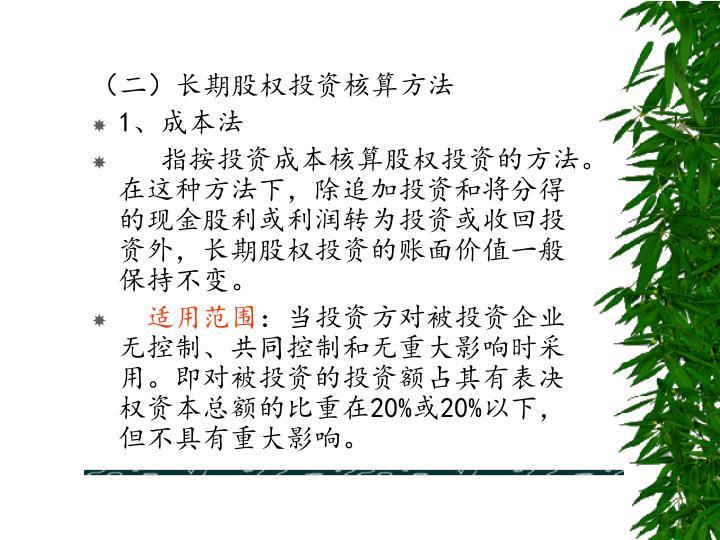 (二)长期股权投资核算方法