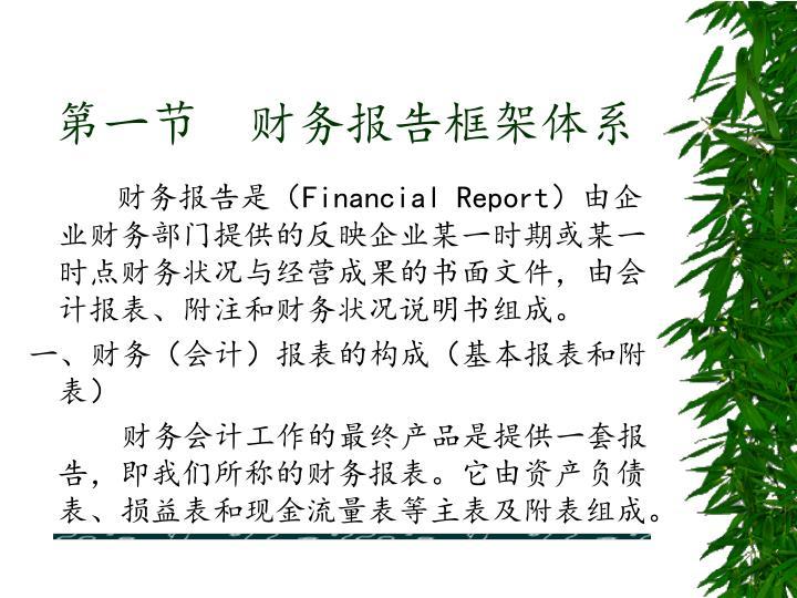 第一节  财务报告框架体系