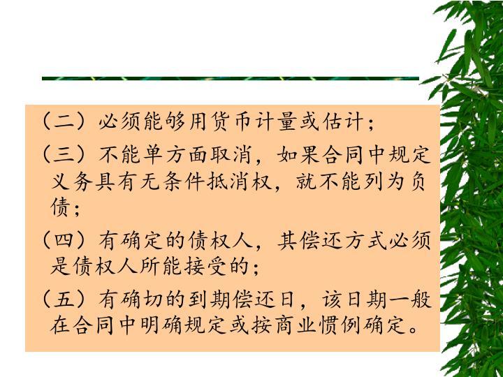 (二)必须能够用货币计量或估计;