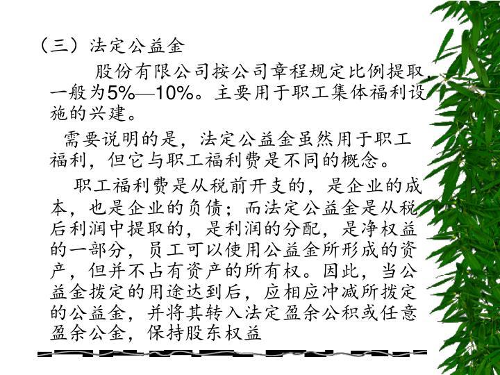 (三)法定公益金