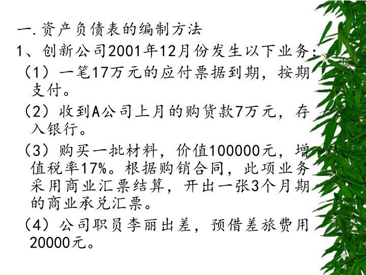 一.资产负债表的编制方法