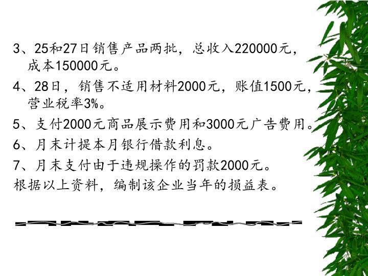 3、25和27日销售产品两批,总收入220000元,成本150000元。