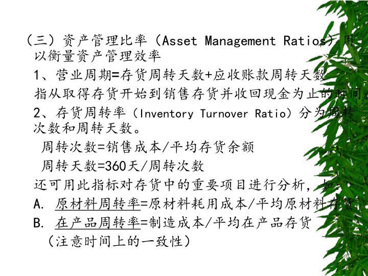 (三)资产管理比率(
