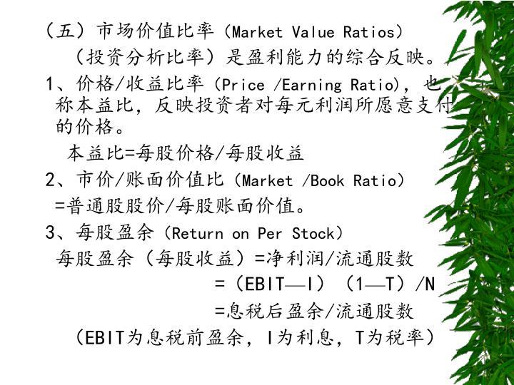 (五)市场价值比率