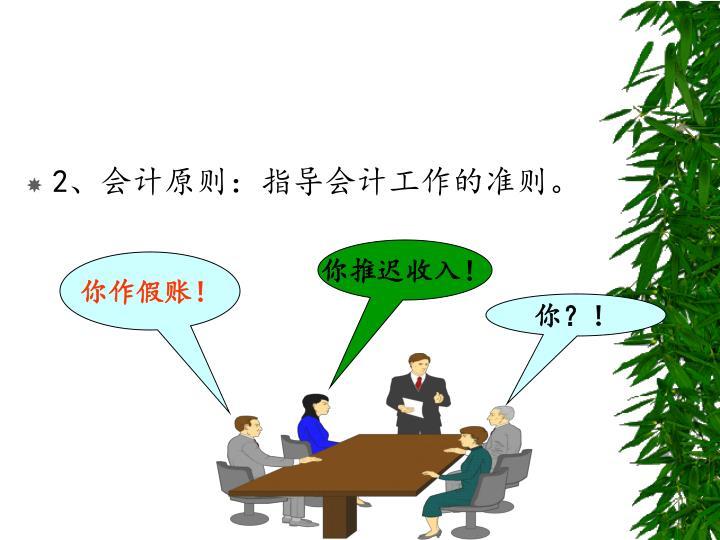 2、会计原则:指导会计工作的准则。