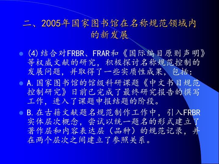 二、2005年国家图书馆在名称规范领域内的新发展