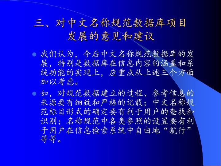 三、对中文名称规范数据库项目