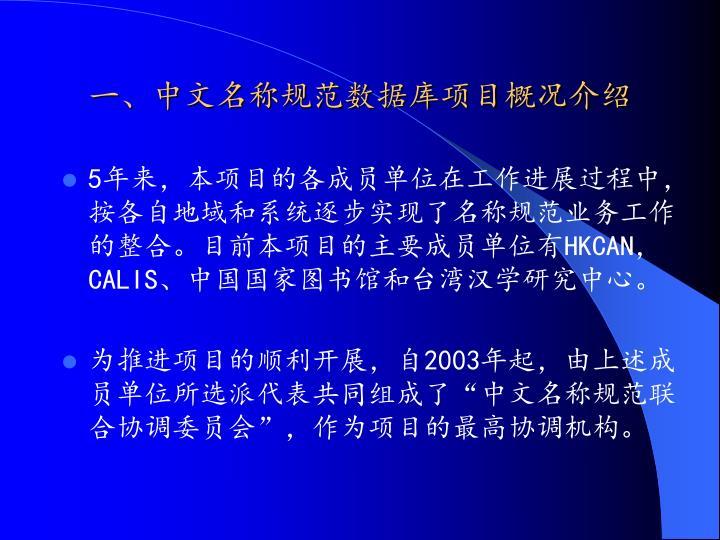 一、中文名称规范数据库项目概况介绍