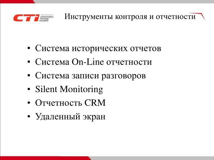 Инструменты контроля и отчетности