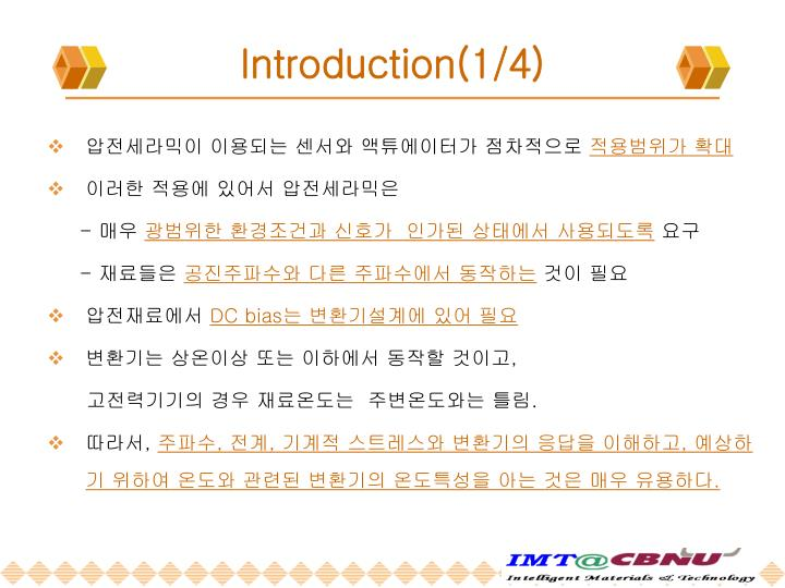 Introduction(1/4)