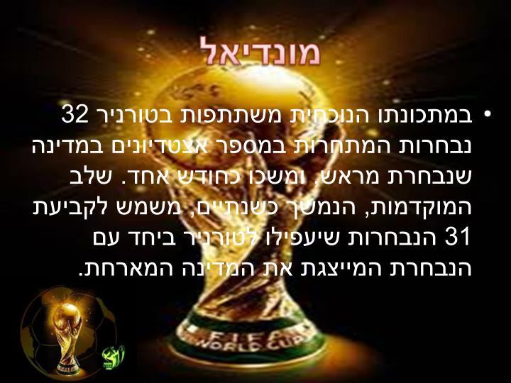 במתכונתו הנוכחית משתתפות בטורניר 32 נבחרות המתחרות במספר אצטדיונים במדינה שנבחרת מראש