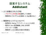 addistant
