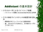 addistant1